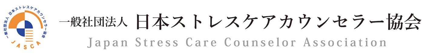 一般社団法人  日本ストレスケアカウンセラー協会