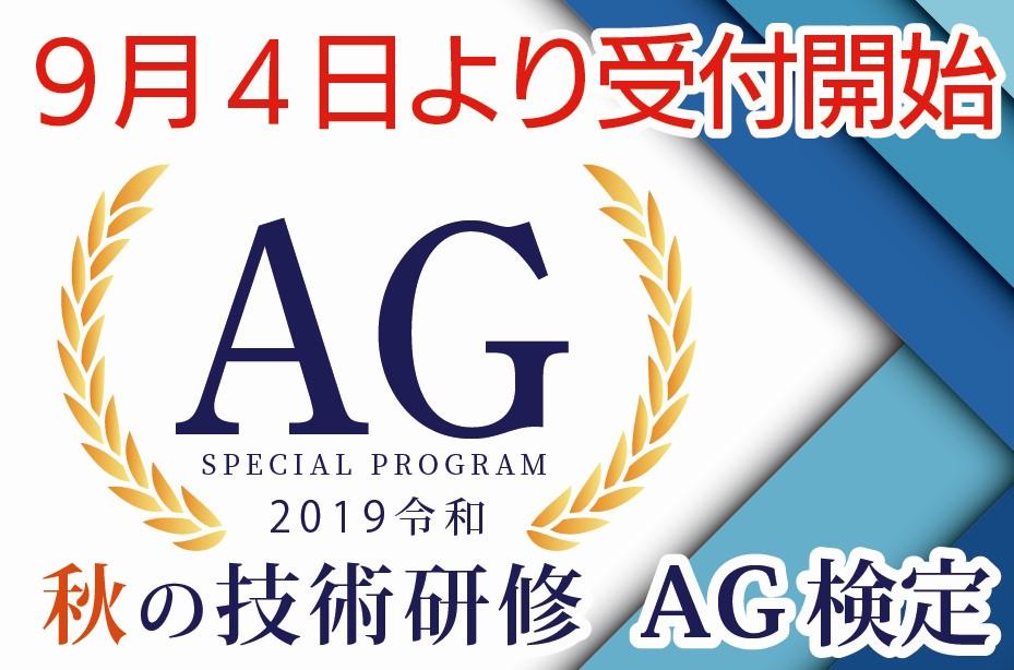 AG aikon