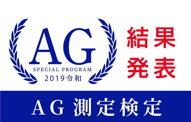 AG合格通知3