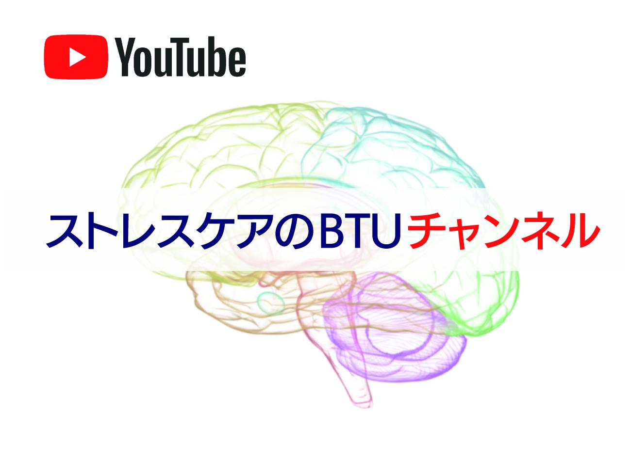 BTUチャンネル